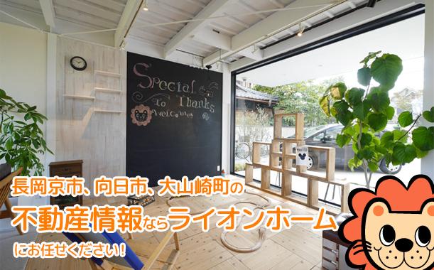 長岡京市、大山崎町の不動産情報は、ライオンホームへお任せください