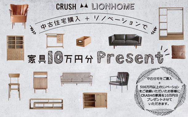 中古住宅購入+リノベーションで家具10万円分プレゼント